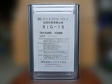 セメント.泥.アスファルト.ペイント.氷.付着防止剤 BIG−1S