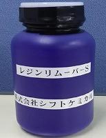 自硬性砂 固着砂除去剤・付着防止剤 レジンリムーバーS