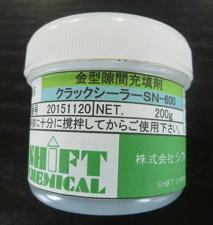 金型隙間充填剤(バリ防止・止水) クラックシーラーSN-600(高粘度)