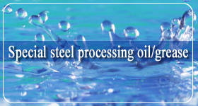 Special steel processing oil/grease